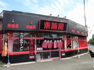 東麺房.jpg