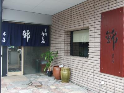 s-錦本店.jpg
