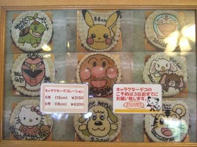 s-御立のケーキ屋さん7.jpg