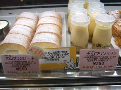 s-御立のケーキ屋さんプリンロール.jpg