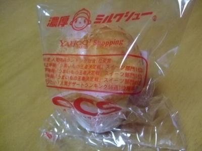 s-濃厚ミルクシュー2.jpg