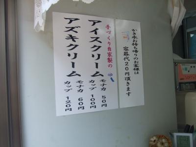 s-平工アイス4.jpg