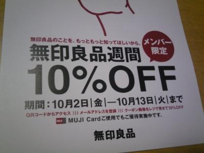 s-無印10%おふ.jpg