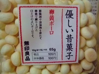 s-無印ボーロ.jpg