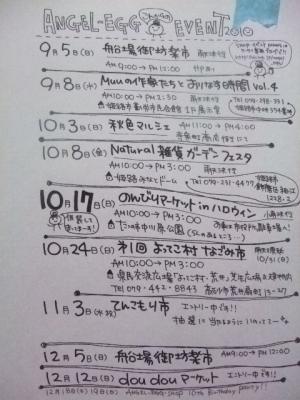s-えんじぇるえっぐいべんと2010.jpg