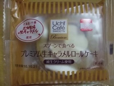 s-プレミアム生キャラメルロールケーキ1.jpg