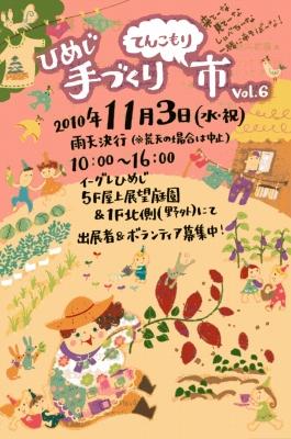 s-tenkomori.jpg